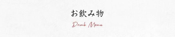 banner_drink_on