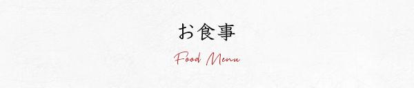 banner_food_on